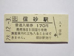信砂駅 (2)
